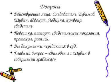 Допросы Действующие лица: Следователь, Ефимов, Шубин, адвокат, Лодкина, конво...