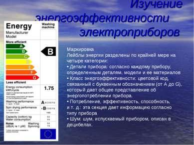 Изучение энергоэффективности электроприборов Маркировка Лейблы энергии раздел...