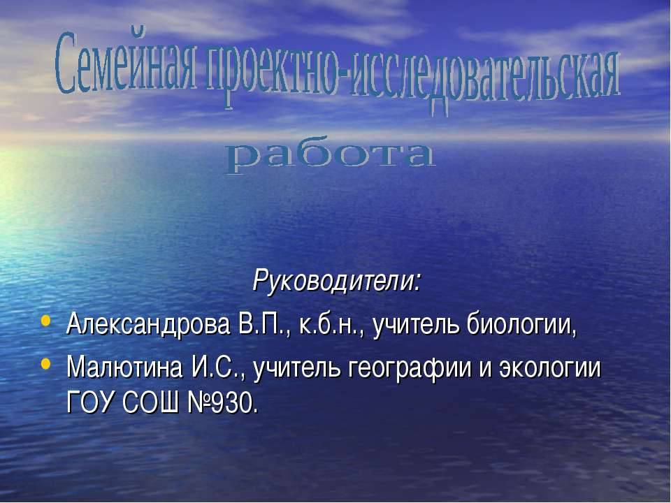Руководители: Александрова В.П., к.б.н., учитель биологии, Малютина И.С., учи...