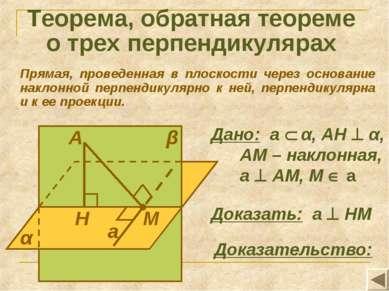Теорема, обратная теореме о трех перпендикулярах Прямая, проведенная в плоско...