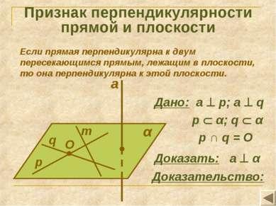 Признак перпендикулярности прямой и плоскости Если прямая перпендикулярна к д...