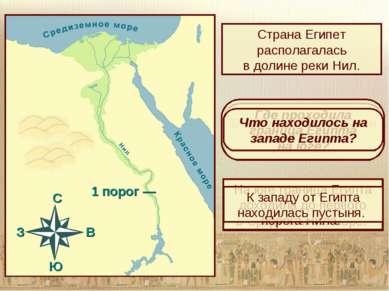 С востока Египет омывается водами Красного моря. Какое море омывает берега Ег...
