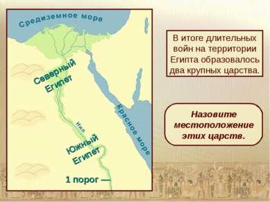 1 порог — В итоге длительных войн на территории Египта образовалось два крупн...