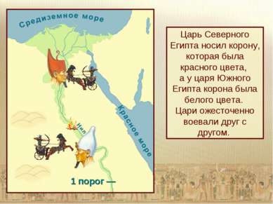 1 порог — Царь Северного Египта носил корону, которая была красного цвета, а ...