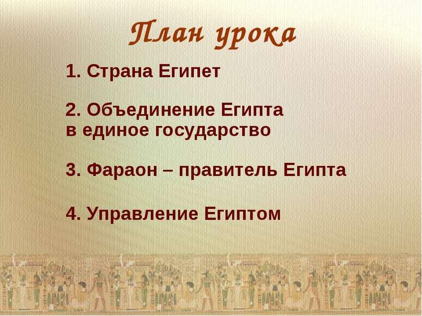 План урока 1. Страна Египет 2. Объединение Египта в единое государство 3. Фар...