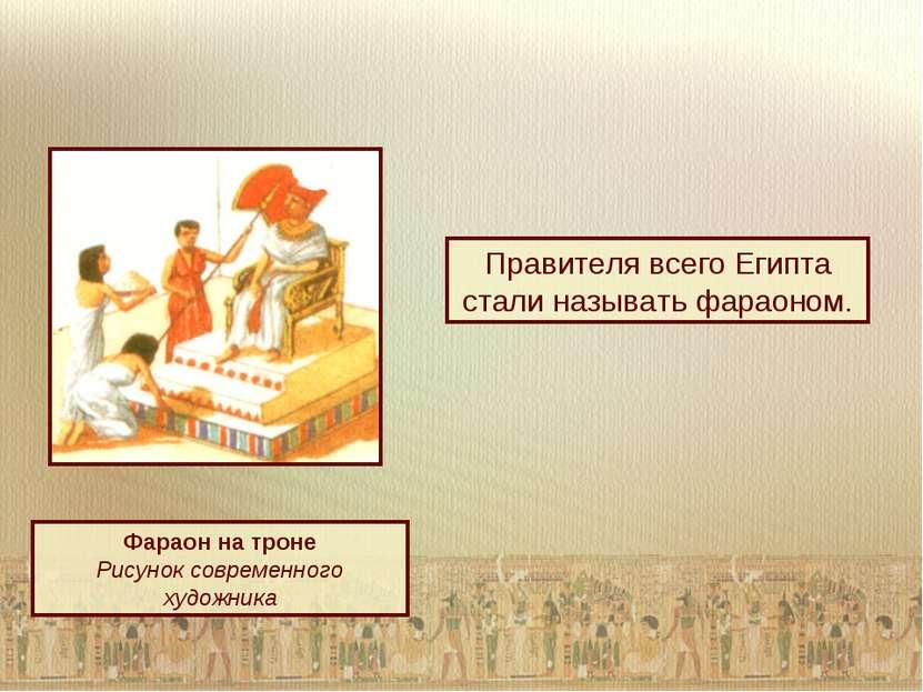 Правителя всего Египта стали называть фараоном. Фараон на троне Рисунок совре...