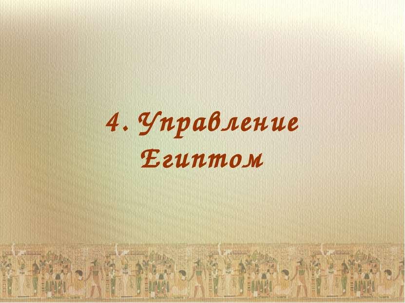 4. Управление Египтом