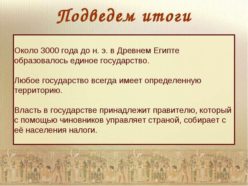 Около 3000 года до н. э. в Древнем Египте образовалось единое государство. Лю...