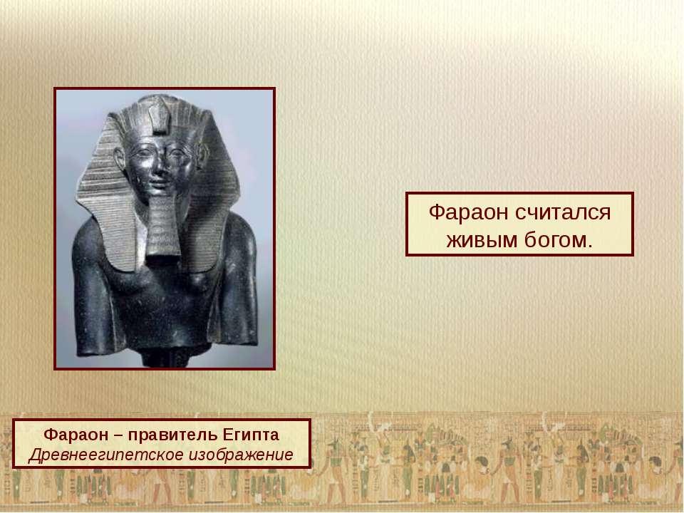 Фараон считался живым богом. Фараон – правитель Египта Древнеегипетское изобр...