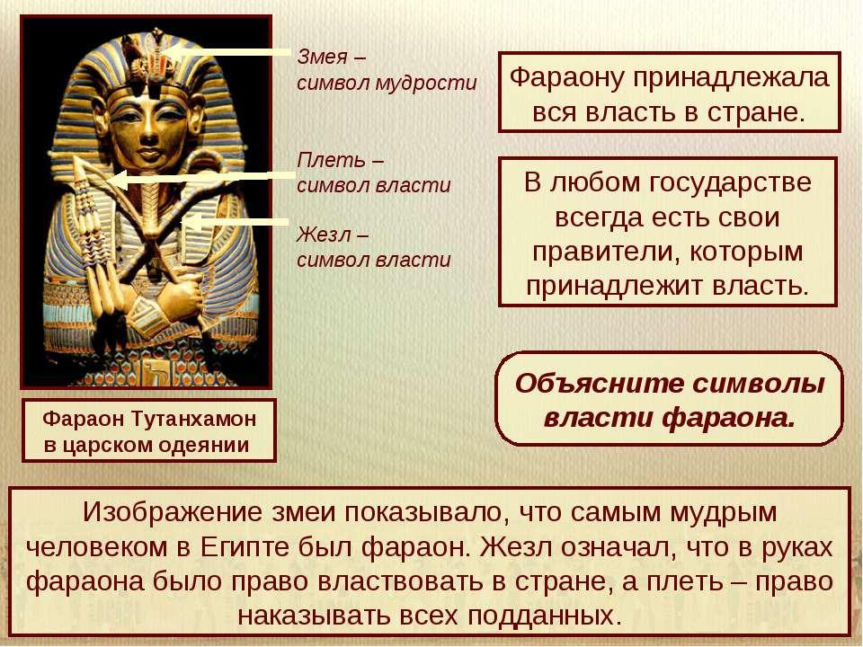 Фараон Тутанхамон в царском одеянии Плеть – символ власти Жезл – символ власт...