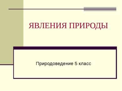 ЯВЛЕНИЯ ПРИРОДЫ Природоведение 5 класс