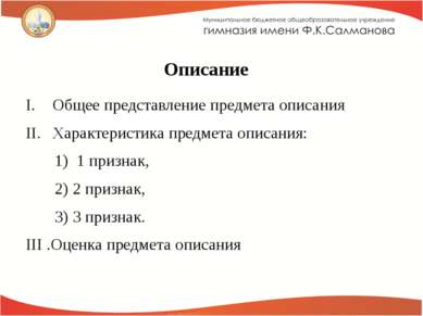 Описание Общее представление предмета описания Характеристика предмета описан...