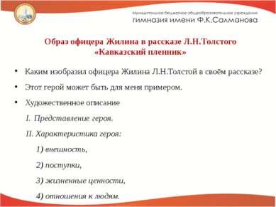 Образ офицера Жилина в рассказе Л.Н.Толстого «Кавказский пленник» Каким изобр...