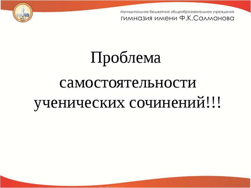Проблема самостоятельности ученических сочинений!!!