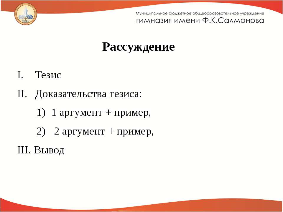 Рассуждение Тезис Доказательства тезиса: 1 аргумент + пример, 2 аргумент + пр...