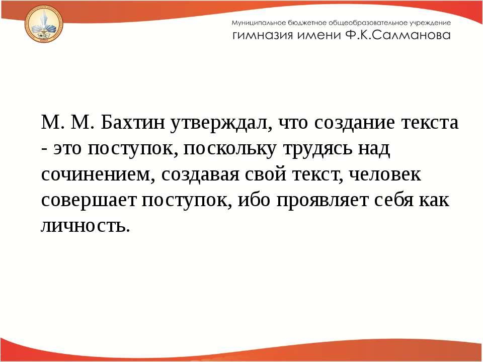 М. М. Бахтин утверждал, что создание текста - это поступок, поскольку трудясь...