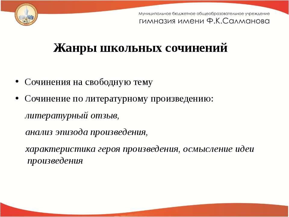 Жанры школьных сочинений Сочинения на свободную тему Сочинение по литературно...