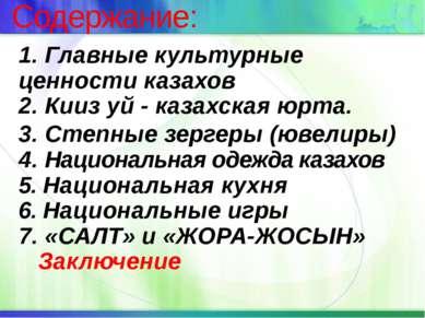 Содержание: 1. Главные культурные ценности казахов 2. Кииз уй - казахская юрт...