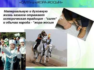 «САЛТ» и «ЖОРА-ЖОСЫН» Материальную и духовную жизнь казахов отражают историче...