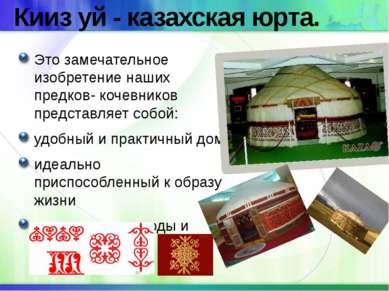 Кииз уй - казахская юрта. Это замечательное изобретение наших предков- кочев...