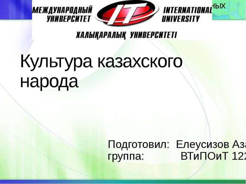Культура казахского народа Подготовил: Елеусизов Азат группа: ВТиПОиТ 122K Ме...