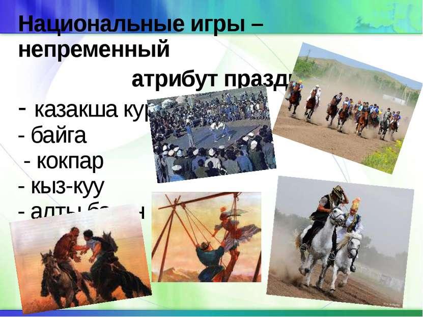 Национальные игры – непременный атрибут праздника. - казакша курес - байга -...