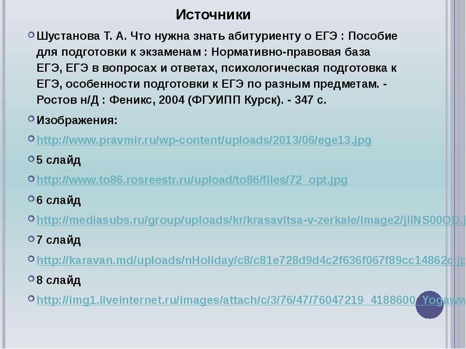 Источники Шустанова Т. А. Что нужна знать абитуриенту о ЕГЭ : Пособие для под...