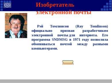 Изобретатель электронной почты Рэй Томлинсон (Ray Tomlinson) официально призн...