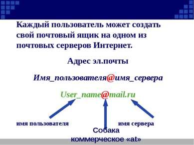 Каждый пользователь может создать свой почтовый ящик на одном из почтовых сер...