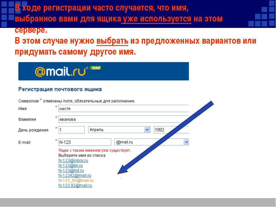 В ходе регистрации часто случается, что имя, выбранное вами для ящика уже исп...