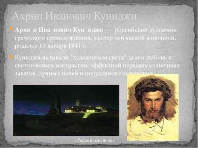 Архи п Ива нович Куи нджи— российский художник греческого происхождения, ма...
