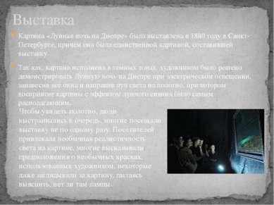 Картина «Лунная ночь на Днепре» была выставлена в1880годувСанкт-Петербург...
