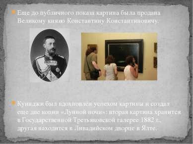 Еще до публичного показа картина была продана Великому князюКонстантину Конс...