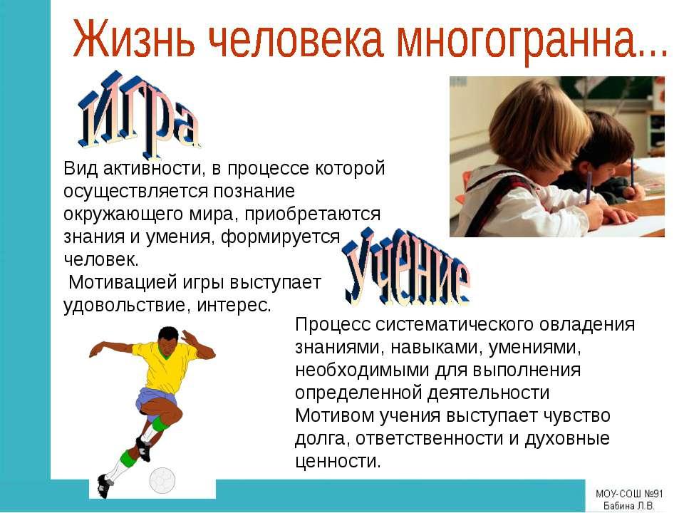 Вид активности, в процессе которой осуществляется познание окружающего мира, ...
