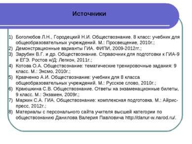 Источники Боголюбов Л.Н., Городецкий Н.И. Обществознание. 8 класс: учебник дл...