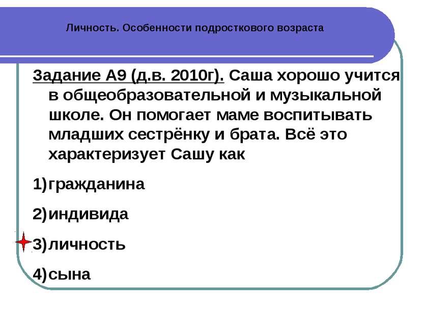 Личность. Особенности подросткового возраста Задание А9 (д.в. 2010г). Саша хо...