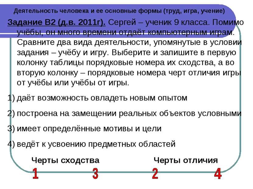 Деятельность человека и ее основные формы (труд, игра, учение) Задание В2 (д....