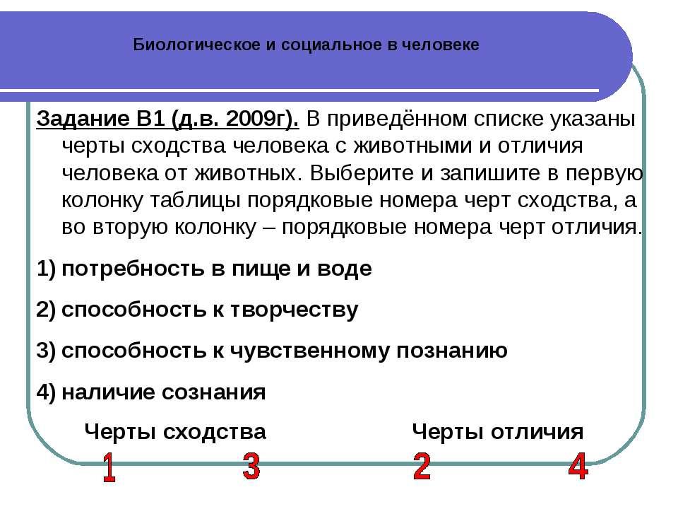 Биологическое и социальное в человеке Задание В1 (д.в. 2009г). В приведённом ...