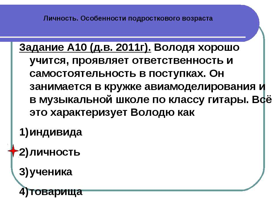 Личность. Особенности подросткового возраста Задание А10 (д.в. 2011г). Володя...