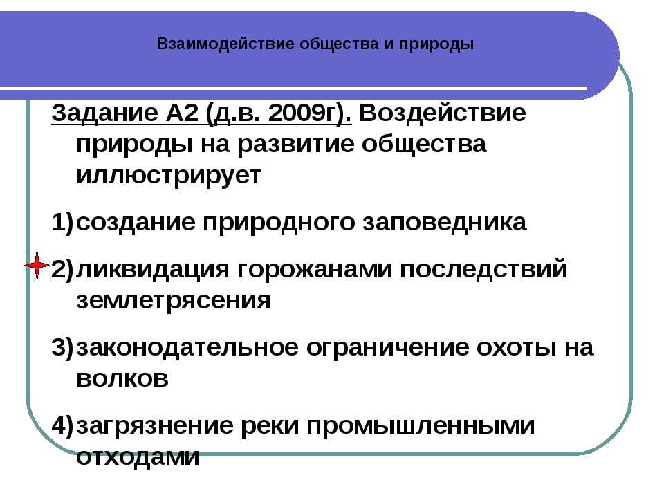 Взаимодействие общества и природы Задание А2 (д.в. 2009г). Воздействие природ...