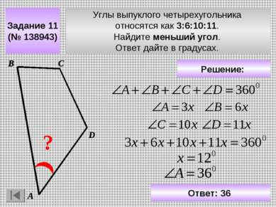 Углы выпуклого четырехугольника относятся как 3:6:10:11. Найдите меньший угол...