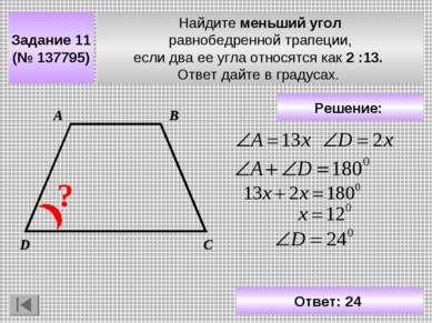 Задание 11 (№ 137795) Найдите меньший угол равнобедренной трапеции, если два ...