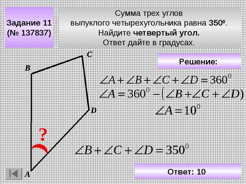 Сумма трех углов выпуклого четырехугольника равна 3500. Найдите четвертый уго...