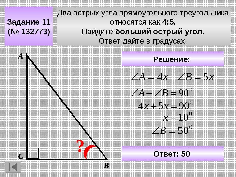 Два острых угла прямоугольного треугольника относятся как 4:5. Найдите больши...