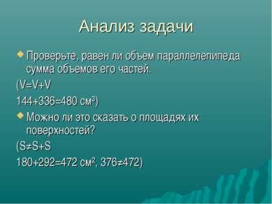 Анализ задачи Проверьте, равен ли объем параллелепипеда сумма объемов его час...