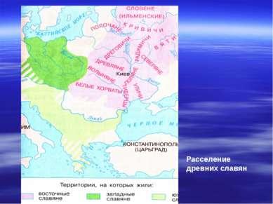 Расселение древних славян