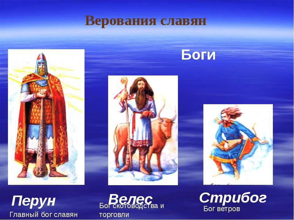 Верования славян Боги Перун Велес Стрибог Главный бог славян Бог скотоводства...