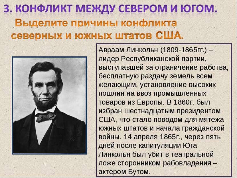 Авраам Линкольн (1809-1865гг.) – лидер Республиканской партии, выступавшей за...