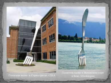 Памятник вилке в Спрингфилде, США Памятник вилке в Женевском озере в Веве, Ш...