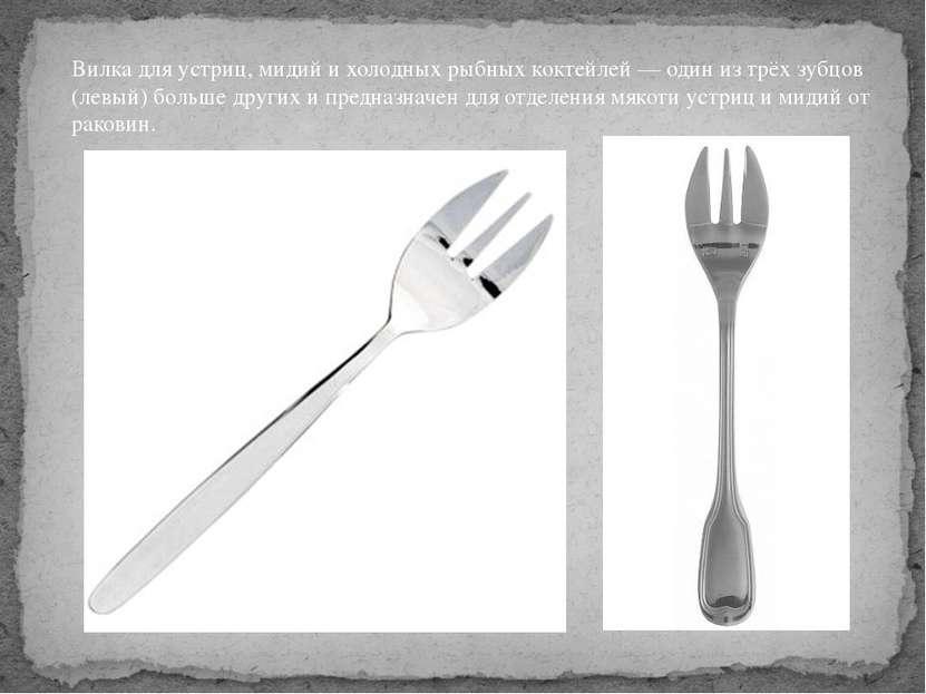 Вилка для устриц, мидий и холодных рыбных коктейлей— один из трёх зубцов (ле...
